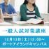 一般入試対策講座開催
